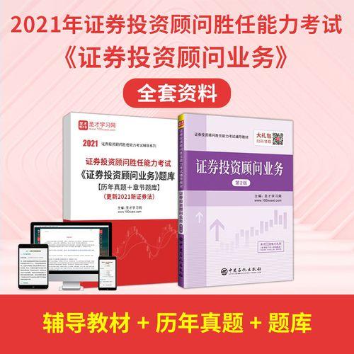2021年证券投资顾问胜任能力考试全套资料辅导教材历年真题答案解析
