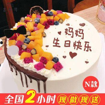生日蛋糕同城配送当日送达新鲜现做奶油蛋糕送闺蜜老公老婆爸爸妈妈