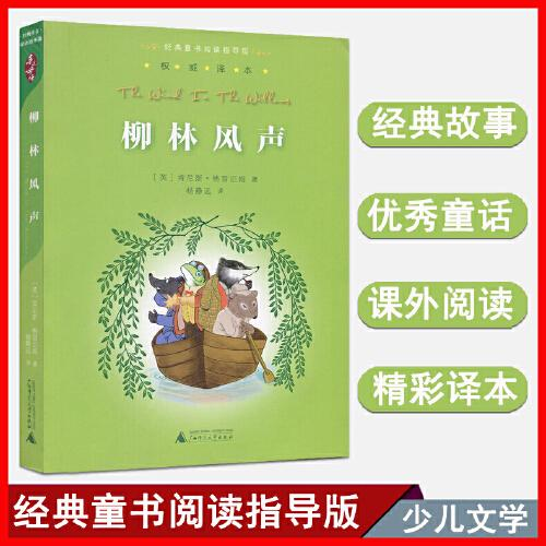 柳林风声杨静远译本广西师范大学出版社正版包邮五六七八年级中小学生