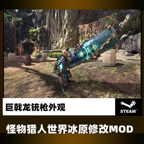 pc怪物猎人世界冰原修改mod幻化皮肤巨戟龙风格铳枪steam正版游戏