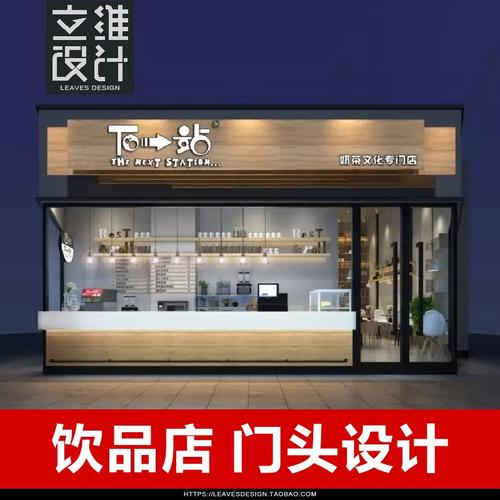 18年新款饮品店烘焙蛋糕面包店门头设计图店铺招牌