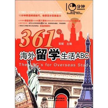 10分钟英语阅读系列:361°海外留学生活abc