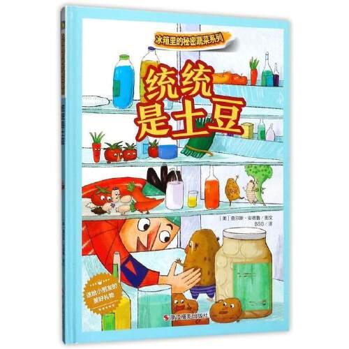 培养宝宝睡前故事书早教启蒙阅读幼儿园童话书亲子图书3-6岁儿童书籍