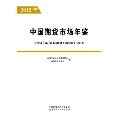 中国期货市场年鉴-2018 中国证券监督管理会 著,中国期货业协会