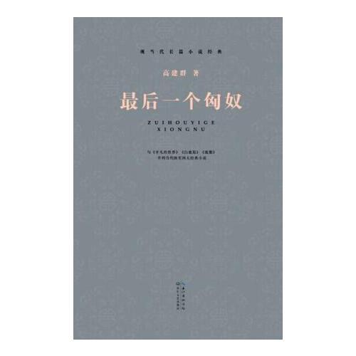 金刚葫芦娃动画片连环画全集3高建群长江文艺出版社9787535472250