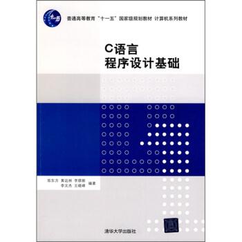 正版包邮 2018 c语言程序设计基础陈东方计算机与互联网程语言与程序