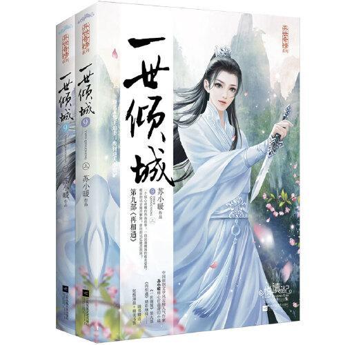 正版现货 共2册 一世倾城9 苏小暖著 一世倾城小说 古言玄幻 仙剑小说