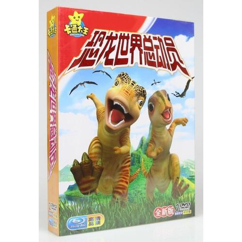 恐龙世界总动员 正版高清动画片 儿童视频2dvd动漫卡通故事126集