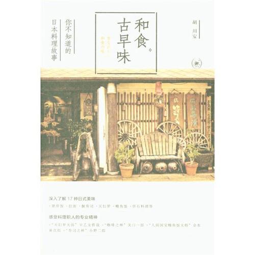 和食古早味-你不知道的日本料理故事 胡川安 生活.读书.