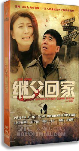 正版正品 继父回家 电视剧精装版 10dvd《二叔》《七妹》原班制作