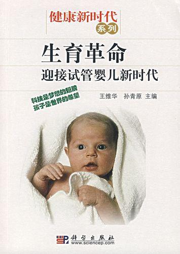 生育革命 王维华,孙青原