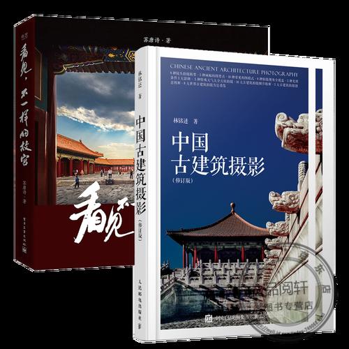 中国古建筑摄影修订版 拍摄技法思路心得+看见 不一样