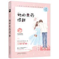 (满65包邮)她的良药很甜喝点茶9787553516103上海文化
