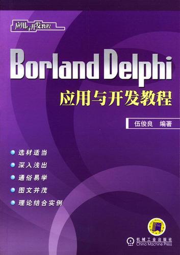 borland drlphi应用与开发教程 伍俊良 编著 机械工业