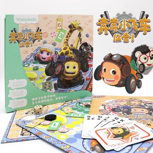 儿童玩具奔奔小飞车12合1益智桌游亲子早教桌面游戏.
