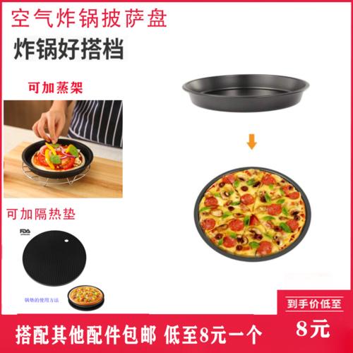 飞利浦九阳山本美的空气炸锅配件专用披萨盘6/c烤箱不