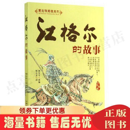 蒙古族英雄系列:江格尔的故事