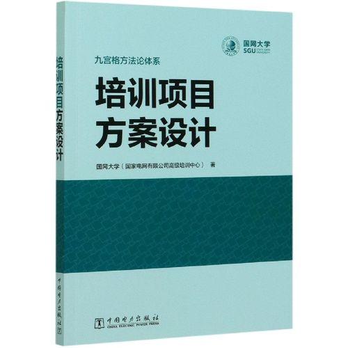 正版 包邮 培训项目方案设计国网大学 9787519844974