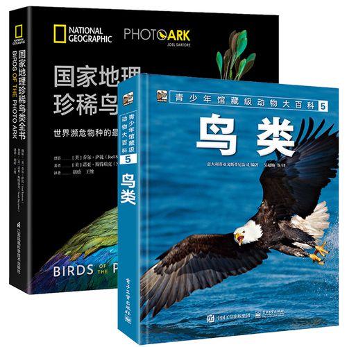 世界濒危物种的最后影像+青少年馆藏级动物大百科 5 鸟类科普百科图鉴