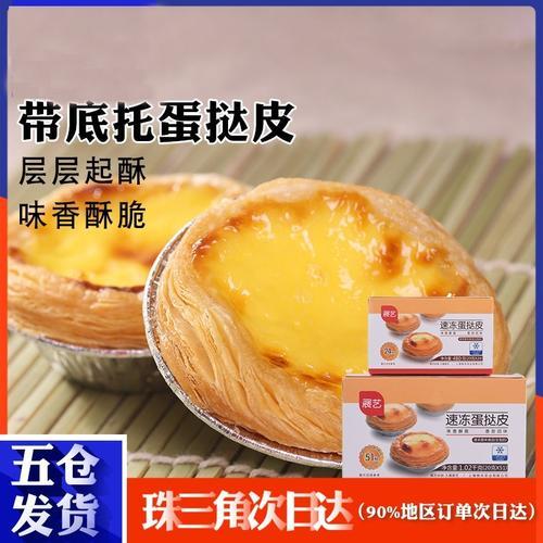 展艺蛋挞皮24/51个盒装 带锡纸家用葡式蛋挞酥皮榴莲酥烘焙原料