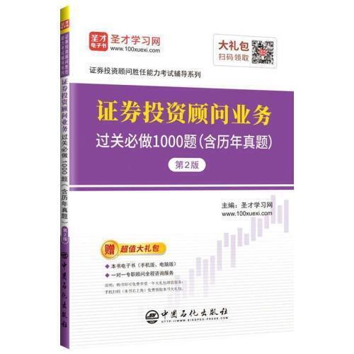 证券投资顾问业务过关必做1000题圣才学习网中国石化