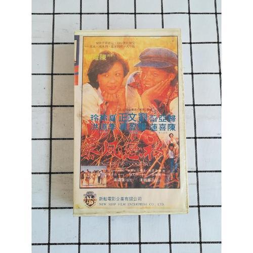 【正版】录像带:初恋风暴