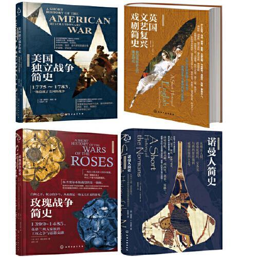 全套4本诺曼人简史+美国战争简史+玫瑰战争简史+英国文艺复兴戏剧