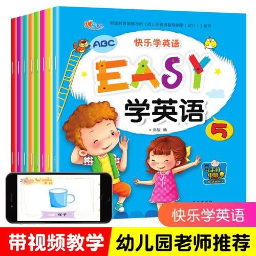 8册带音频视频幼儿童英语启蒙有声绘0-3-6-7岁幼儿园宝宝学英语口语零