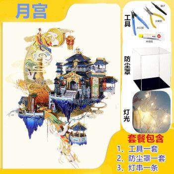 艺模精灵系列3d金属拼图仙界月宫广寒宫diy拼装模型神秘精灵城堡浪漫
