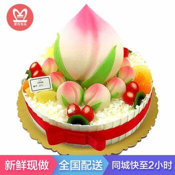 当日送达双层老人祝寿水果生日蛋糕全国同城配送爷爷奶奶长辈过寿寿桃