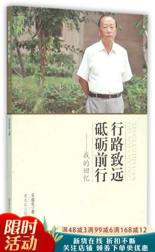 [上新] 行路致远砥砺前行--我的回忆 王连生 黑龙江