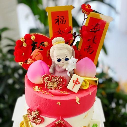 祝寿蛋糕装饰摆件生日插件老人爷爷奶奶寿星公婆腊梅