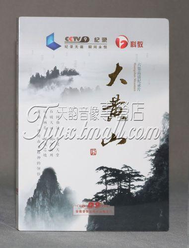 央视大型纪录片 大黄山 六集高清纪录片 2dvd9