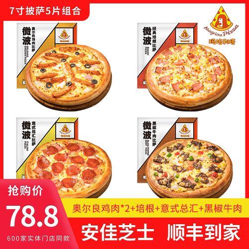 玛格利塔披萨成品5片装鸡肉牛肉培根芝士加热即食早餐