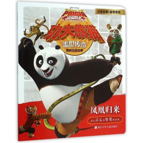 凤凰归来/功夫熊猫盖世传奇
