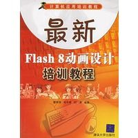 flash 8动画设计培训教程——计算机应用培训教程,曹常青,朱平辉,刘涛