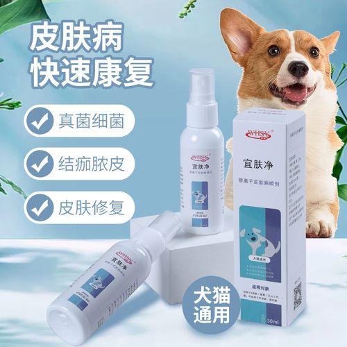 狗狗皮肤病治疗皮炎瘙痒猫癣专用药喷雾药猫藓外用药