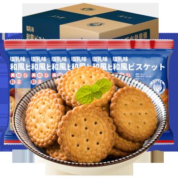 小饼干日式小圆饼干乳盐味日式休闲零食好吃的美味小吃糕点整箱 小圆
