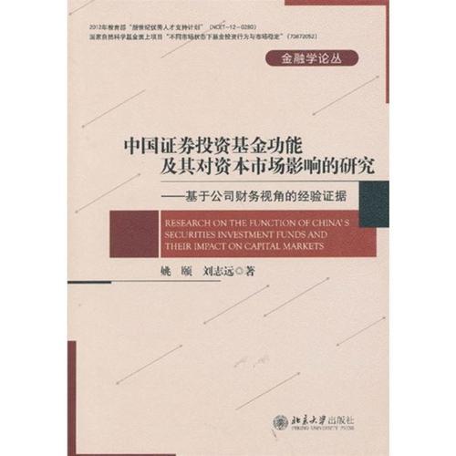 正版 中国证券投资基金功能及其对资本市场影响的研究
