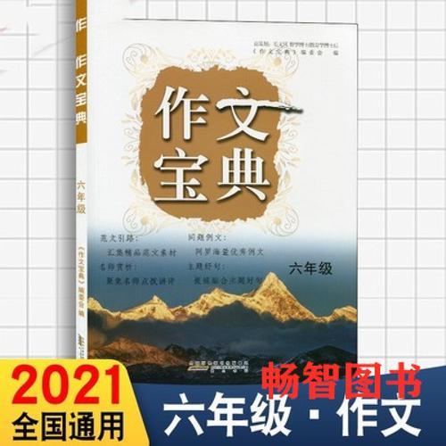 2021版作文宝典 六年级上下册全国版小学6年级写作汇集精品范文素材