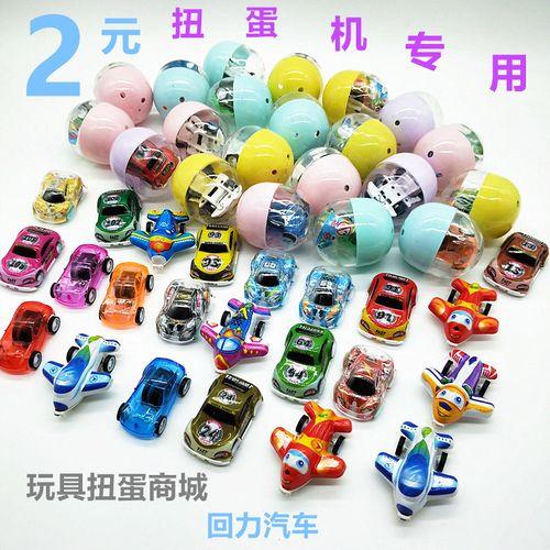 新款奇趣蛋玩具2元投币扭蛋机扭蛋玩具47*55mm混装儿童扭扭蛋