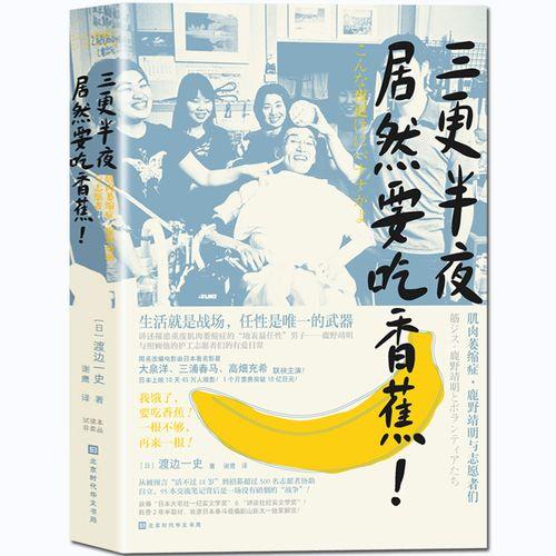 小说 三浦春马 大泉洋主演同名电影 安倍晋三推荐 时代华文书局