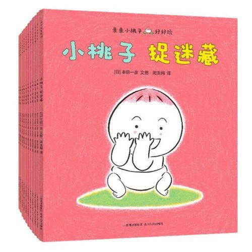 亲亲小桃子全16册婴儿成长体验绘本蒲公英童书馆出品适合1岁2岁3岁
