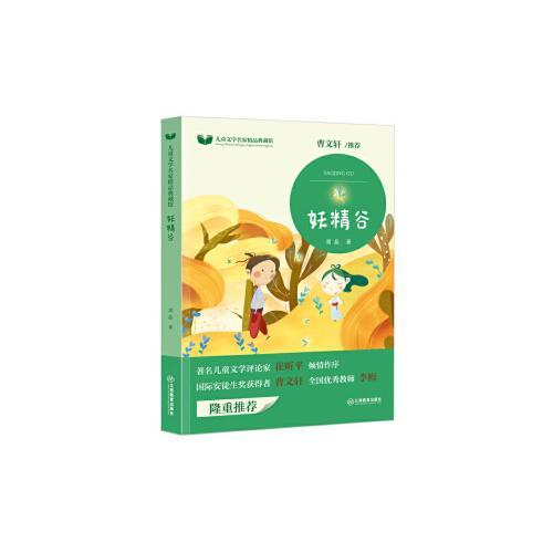 妖精谷 窦晶 9787570515387 江西教育出版社