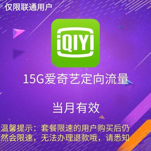 联通全国通用爱奇艺视频定向流量15gb 31天有效