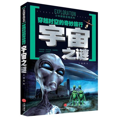 穿越时空的奇妙旅行 宇宙之谜(少年探索发现系列)