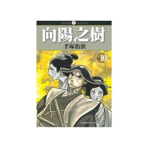 【中商原版】[港台原版]向阳之树10/手塚治虫/臺灣
