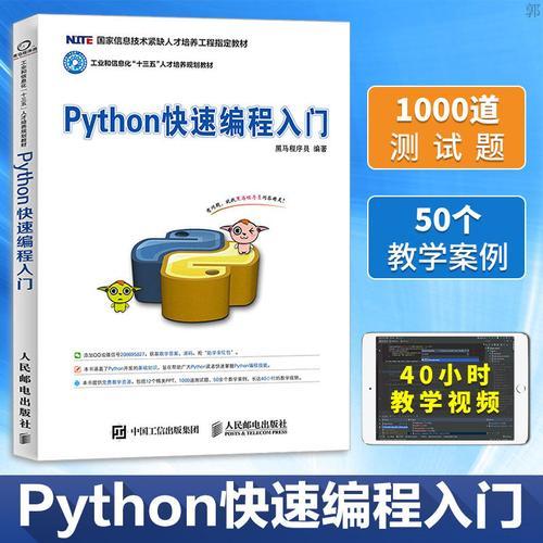 python快速编程入门 初学者python基础知识培训教程书籍 零基础编程从