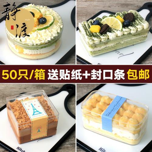 50套水果千层蛋糕盒子豆乳木糠透明塑料慕斯杯提拉米
