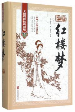 包邮正版  红楼梦 联合 (清)曹雪芹,编者:侯海博  小说 历史小说